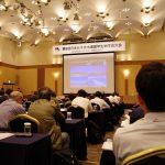 第9回日本分子状水素医学生物学会に参加してきました